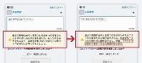 ヤフーが誹謗中傷対策で、違反投稿を繰り返す利用者に表示する警告のイメージ