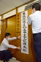 県警捜査2課に設置された衆院選の違反取締本部=15日、長野市の県警本部